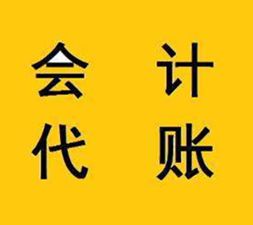 武汉税务代理记账