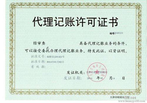 武汉专业报税代账