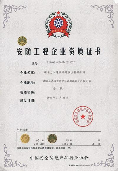 武汉化危许可证代办
