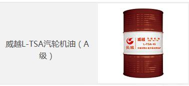 贵州汽轮机油