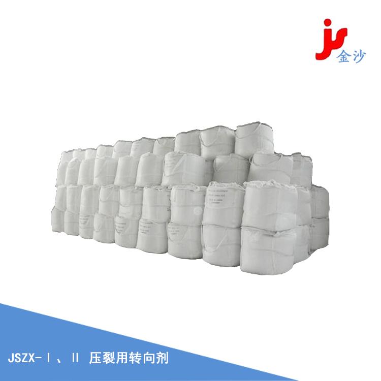 JSZX-Ⅰ壓裂用轉向劑