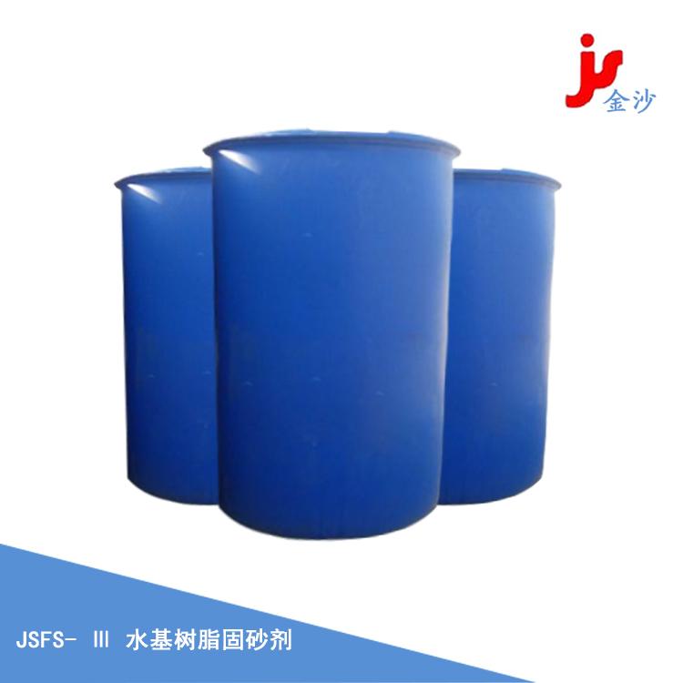 水基樹脂固砂劑