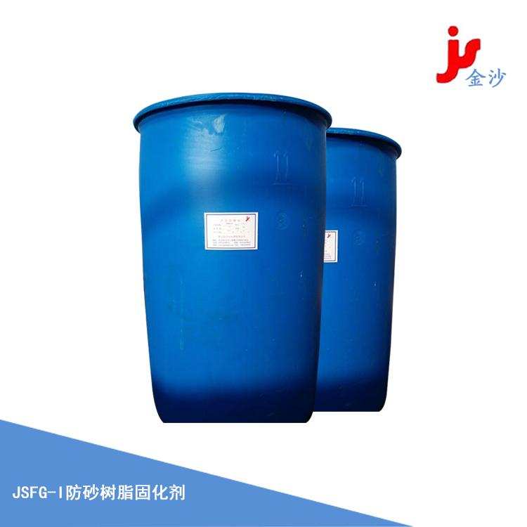 防砂树脂固化剂