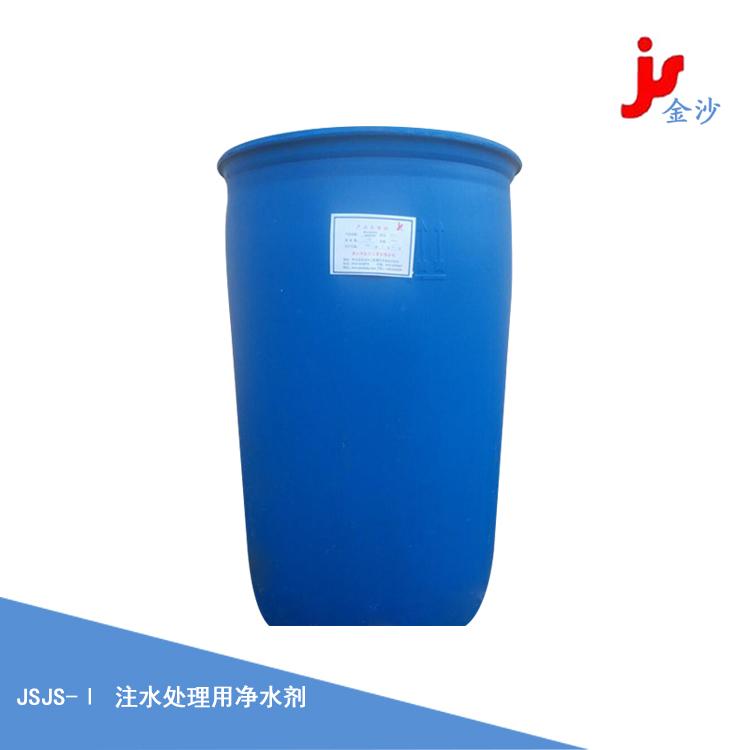 注水处理用净水剂