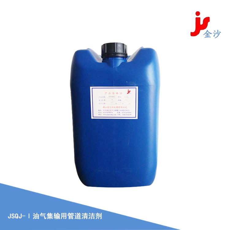 油气集输用管道清洁剂