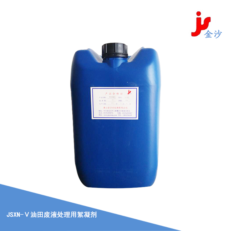 油田废液处理用絮凝剂