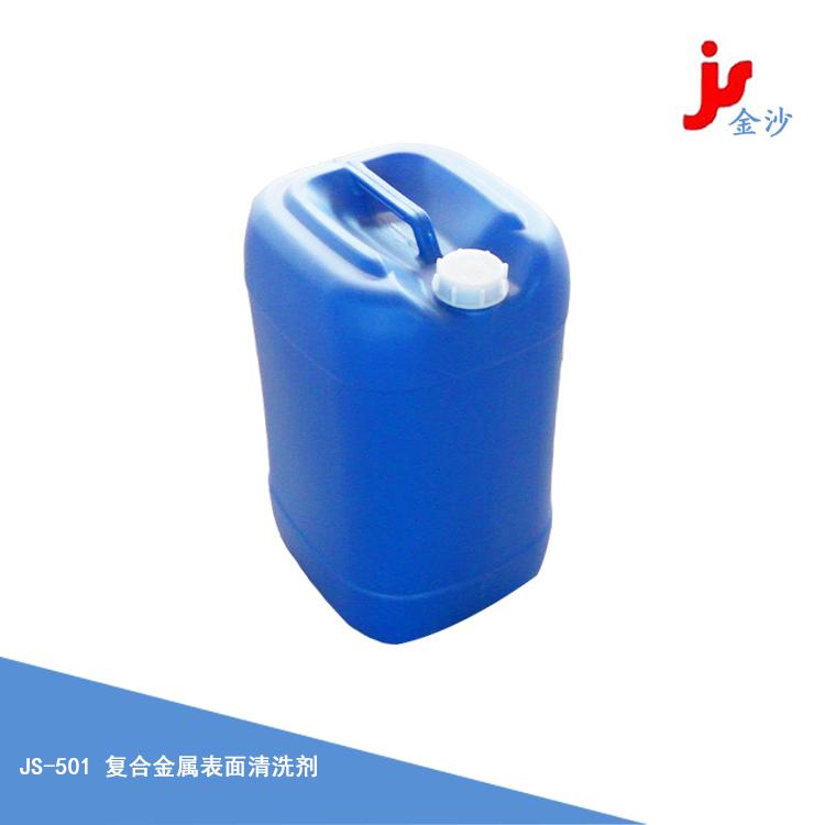 复合金属表面清洗剂