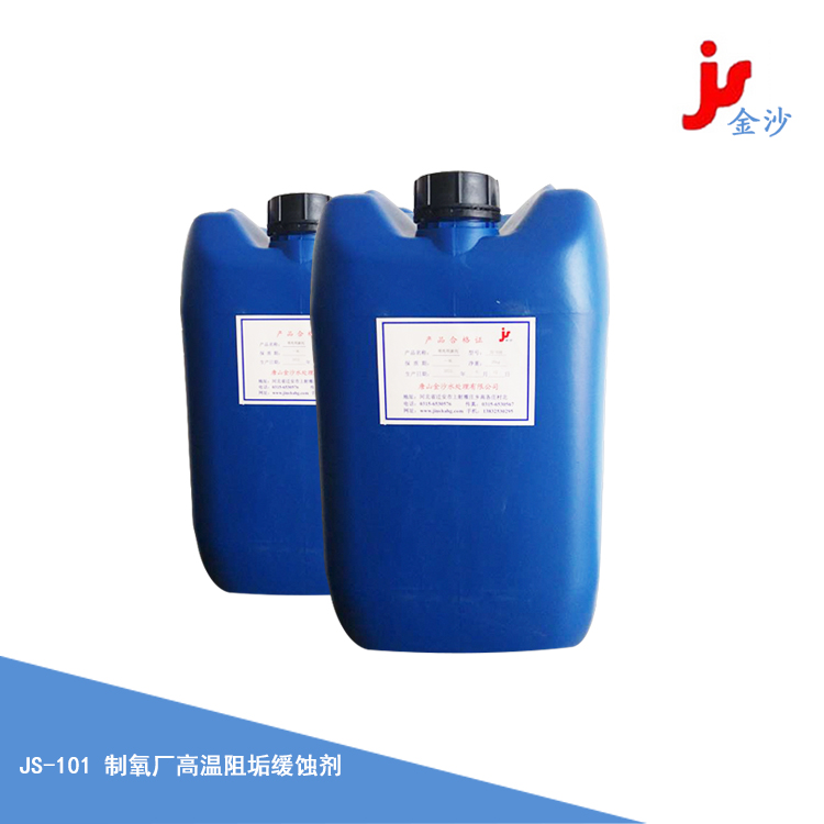 制氧厂高温阻垢缓蚀剂