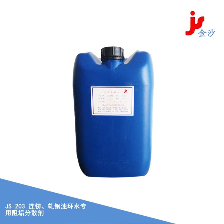 连铸、轧钢浊环水专用阻垢分散剂