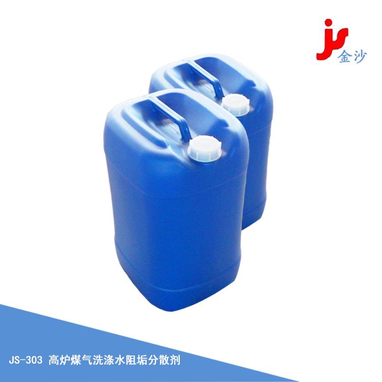 高炉煤气洗涤水阻垢分散剂