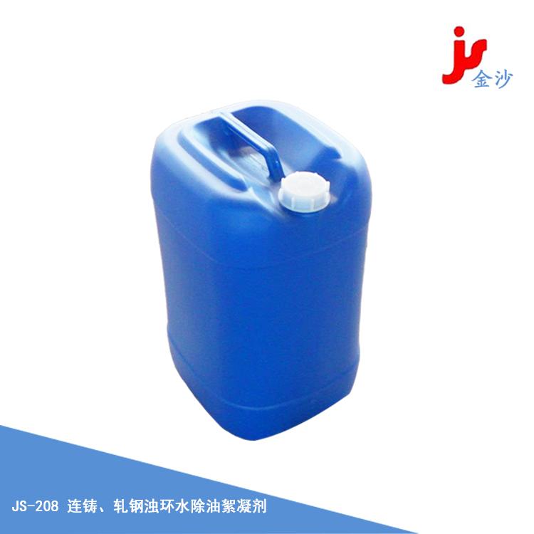 连铸、轧钢浊环水除油絮凝剂