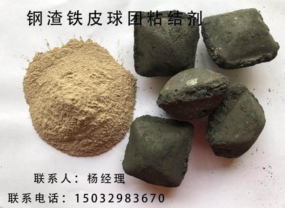 JS 钢渣铁皮球团粘结剂