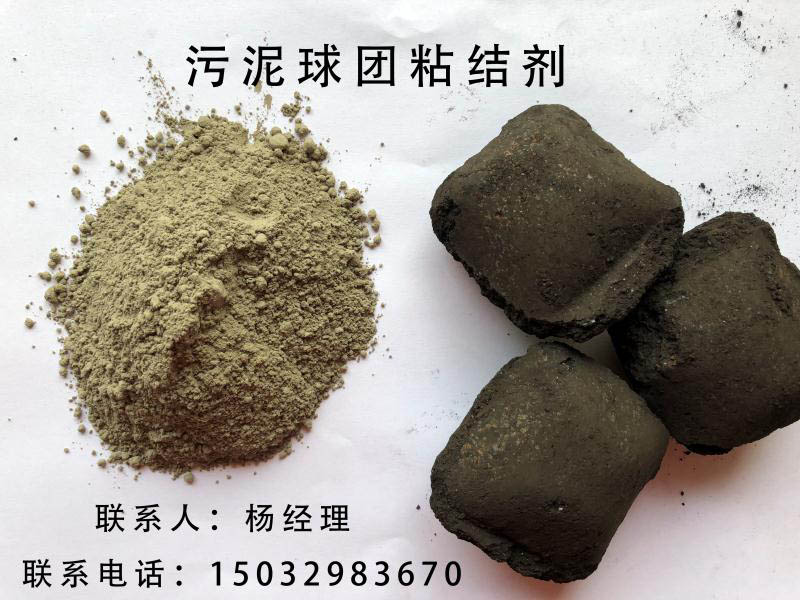JS污泥球团粘结剂