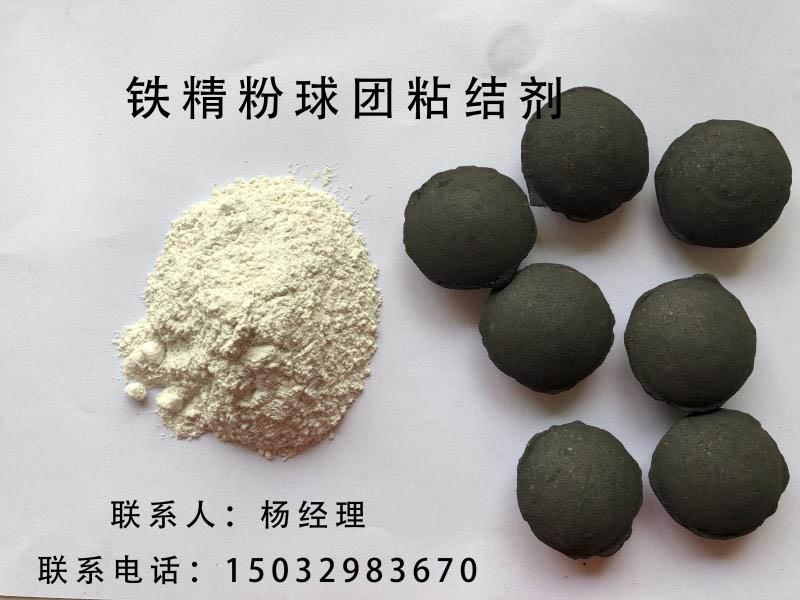 JS铁精粉球团粘结剂