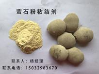 JS萤石粉粘结剂