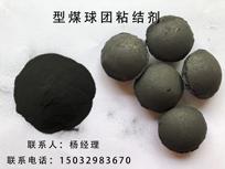 JS型煤球团粘结剂