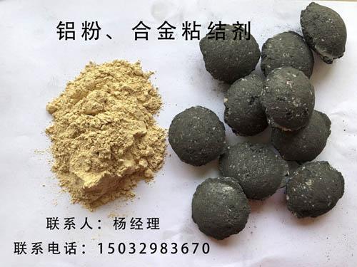 JS铝粉、合金球团粘结剂