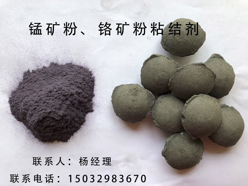 JS锰矿粉、铬矿粉球团粘结剂