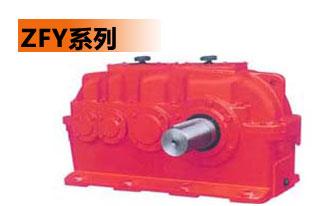 ZFY系列硬齿面减速机