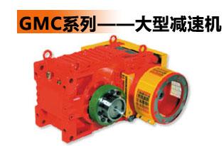GMC系列重载通用减速机