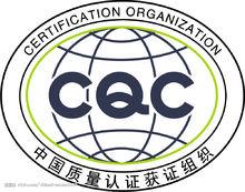 重庆CQC认证