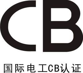 重庆CB认证