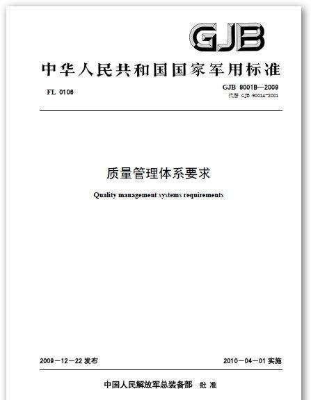 重庆国军标