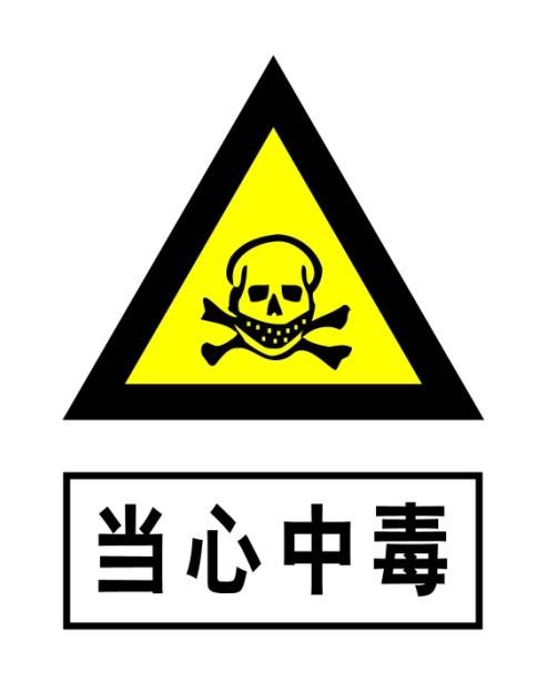 安全警示牌