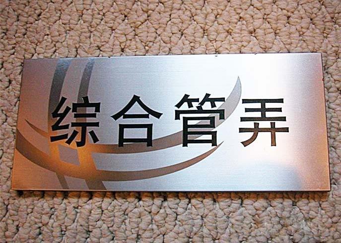 不锈钢铝(腐蚀标牌)