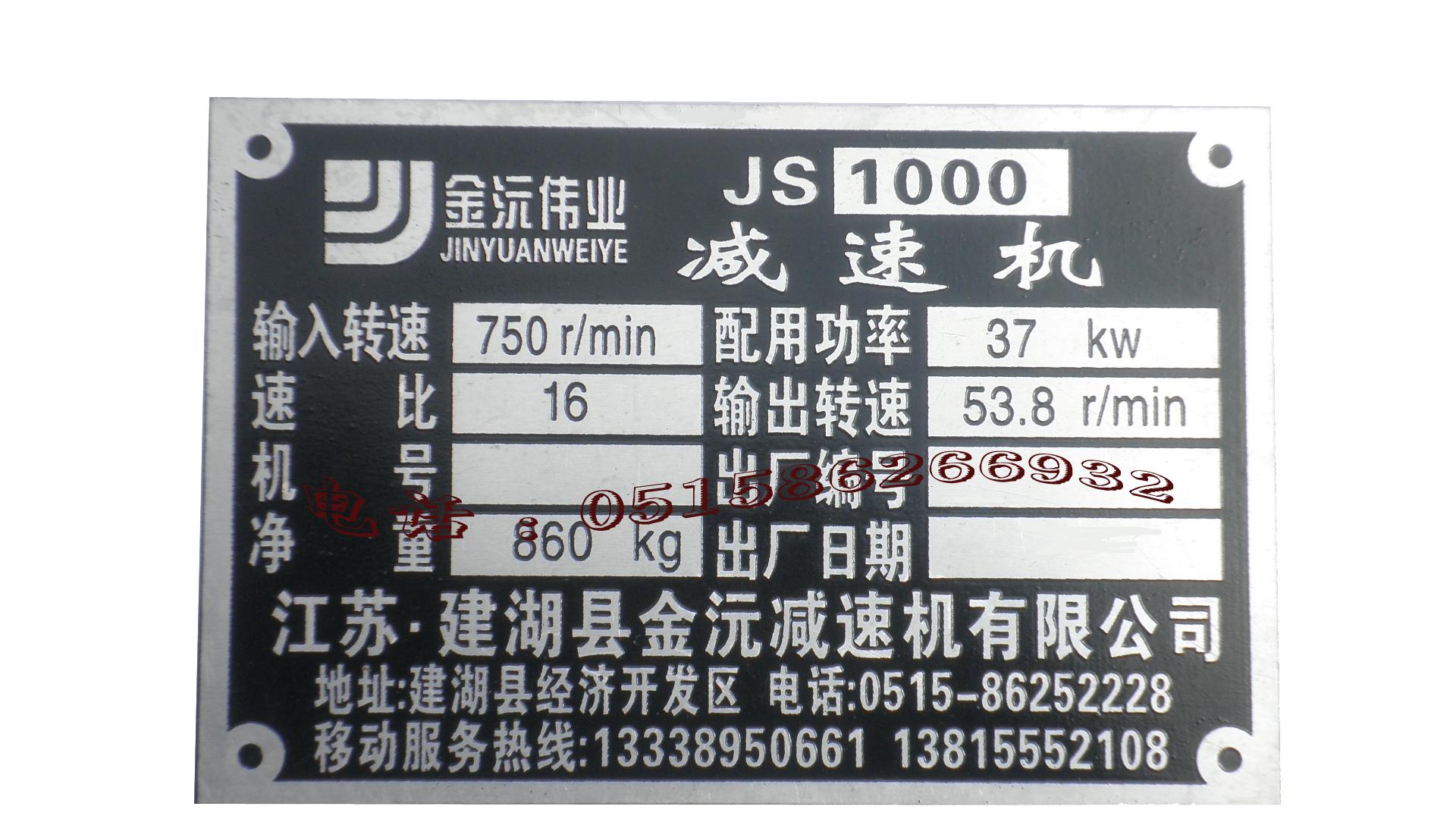仪器设备标牌