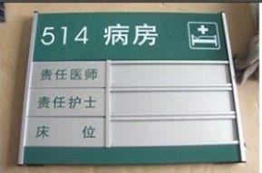 医院设备标牌