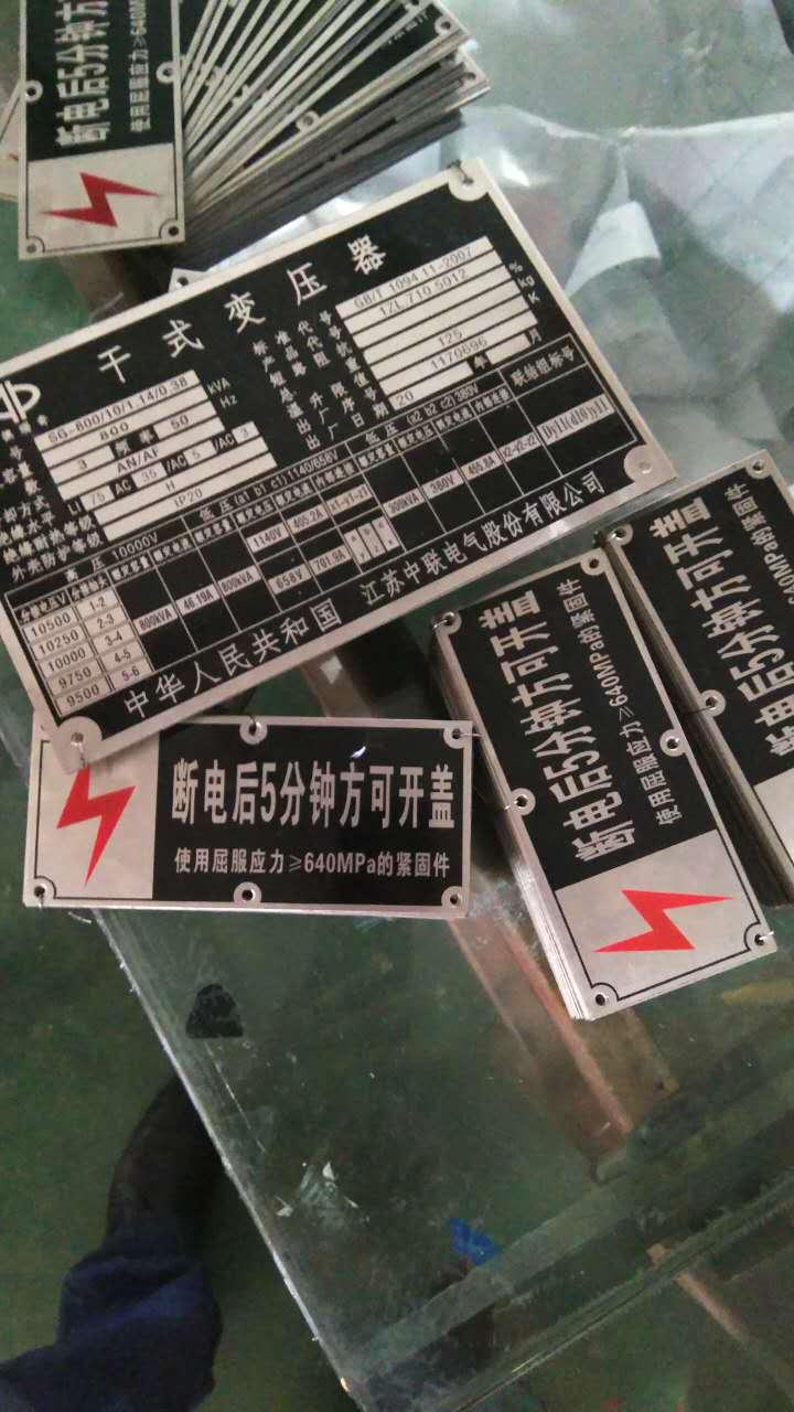 设备状态标识牌