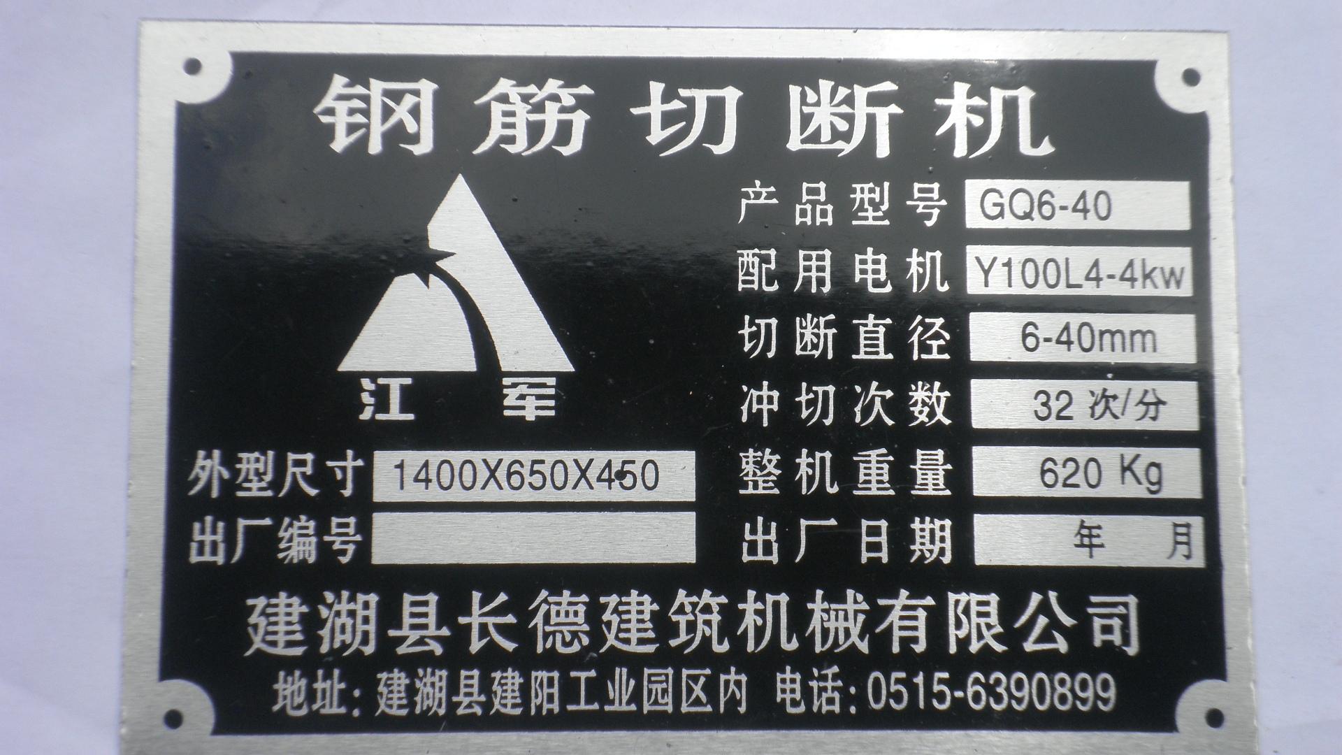 设备仪器标牌