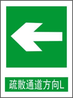 消防夜光标牌