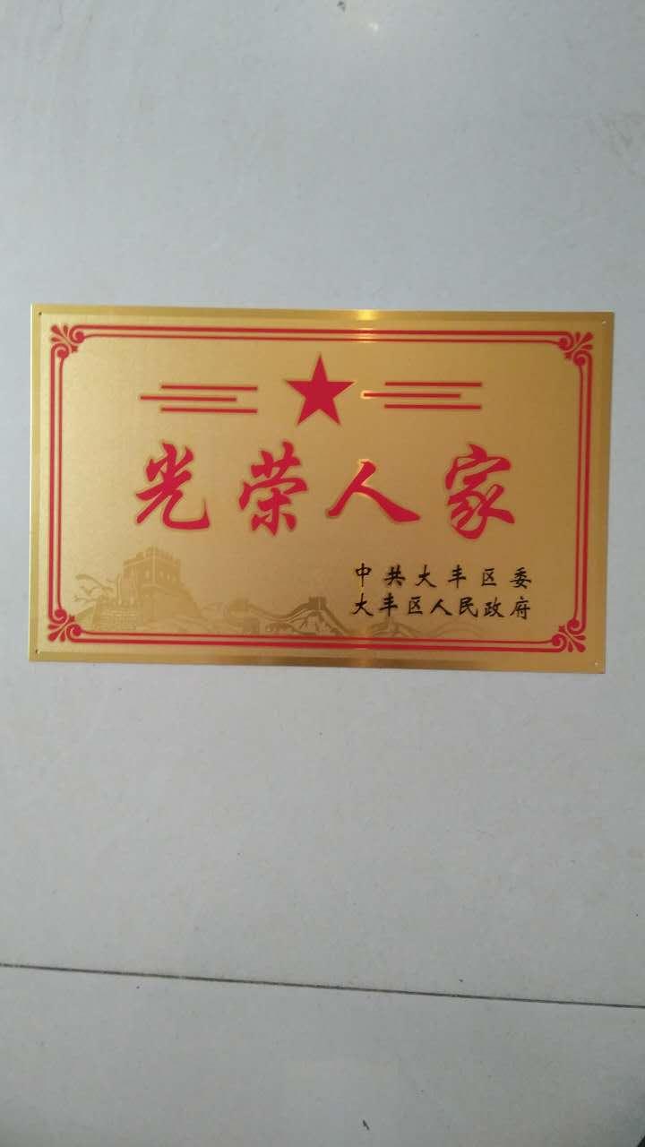 优质光荣牌