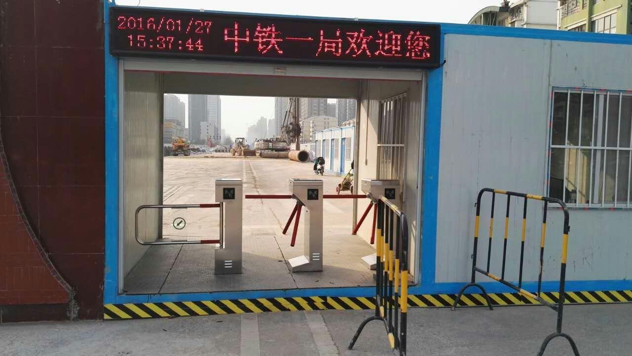 地铁5号线建筑工地门禁系统