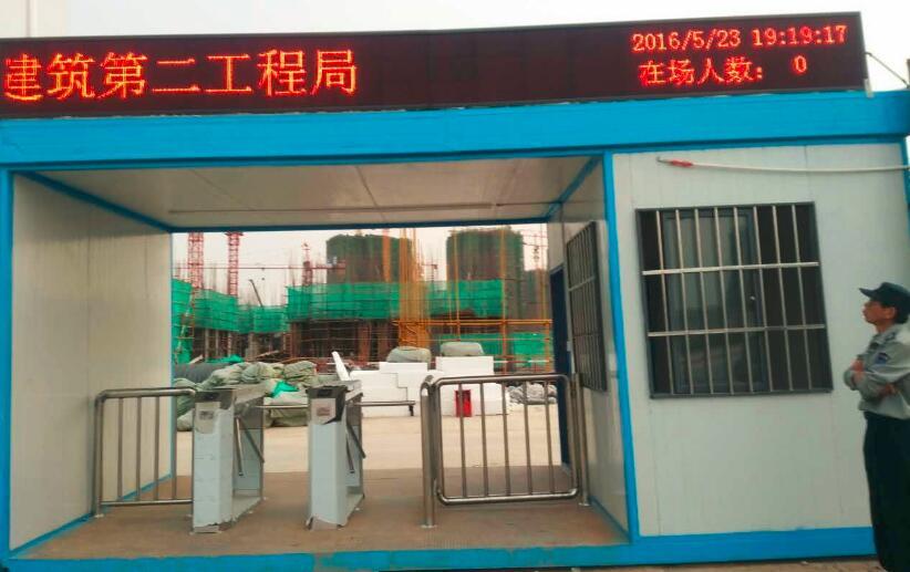 新乡中建二局项目门禁系统