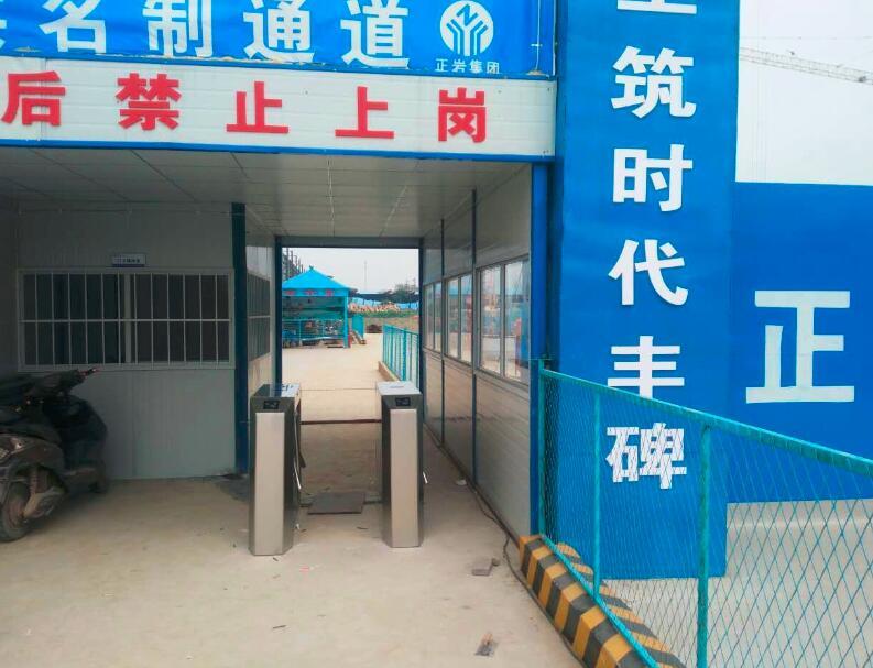 郑州正岩建设 工地门禁系统案例