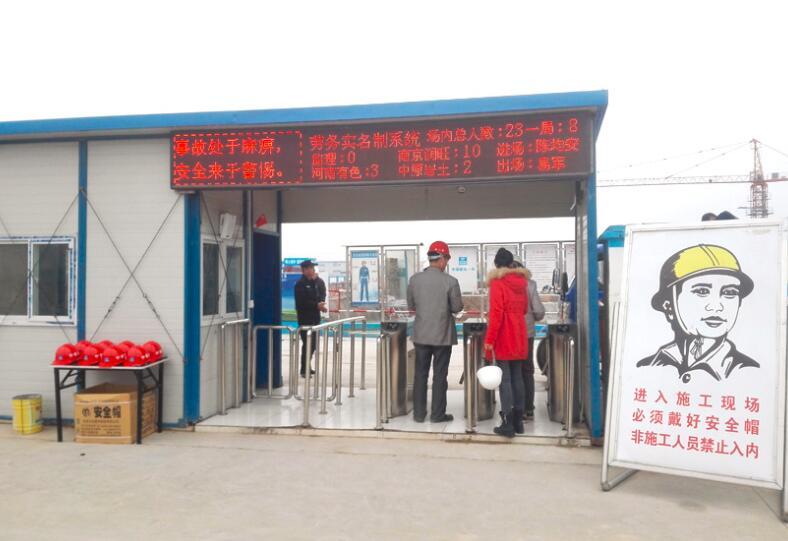 郑州中建一局四岗联动工地门禁系统