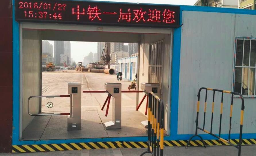 郑州中铁一局工地门禁系统