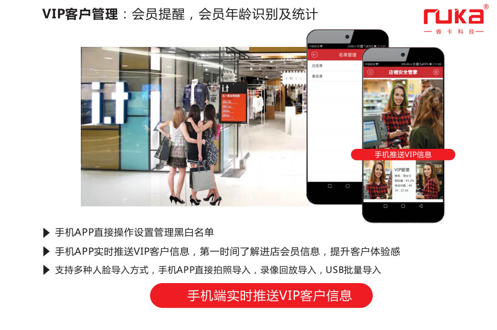 動態人臉識別VIP客戶到店提醒系統