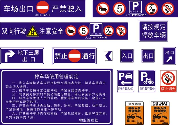 停车场标示牌