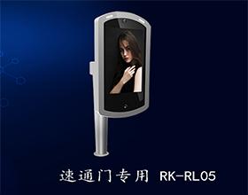 速通门专用 RK-RL05