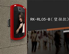 RK-PL05-B(壁掛款)