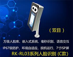 RK-RL30系列人脸识别(C款)
