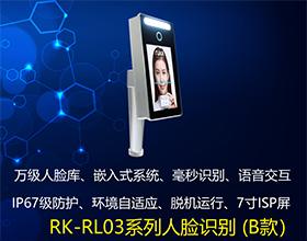RK-RL03系列人脸识别(B款)