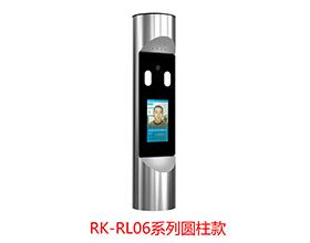 RK-RL06系列圆柱款