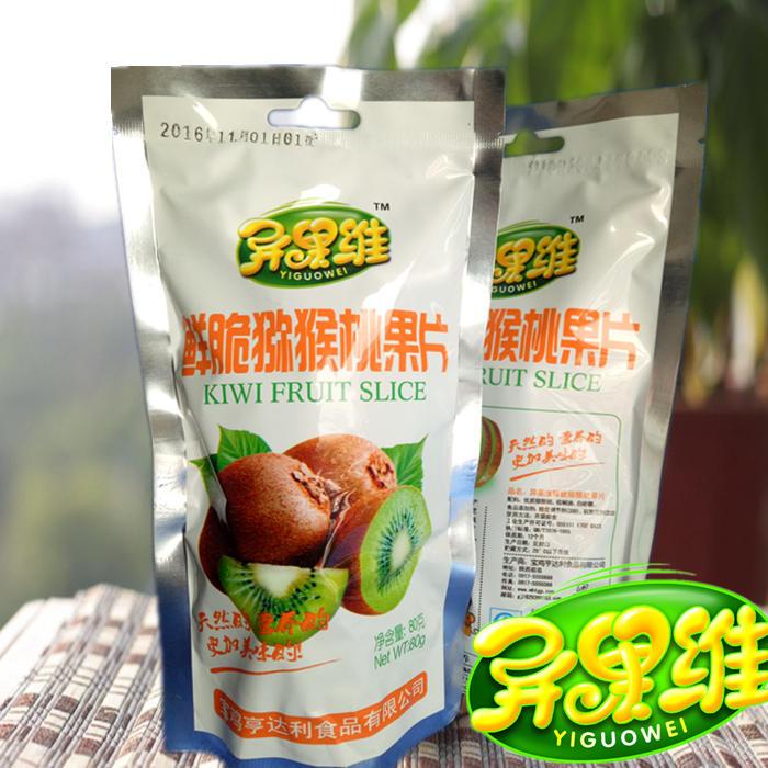猕猴桃脆片厂家