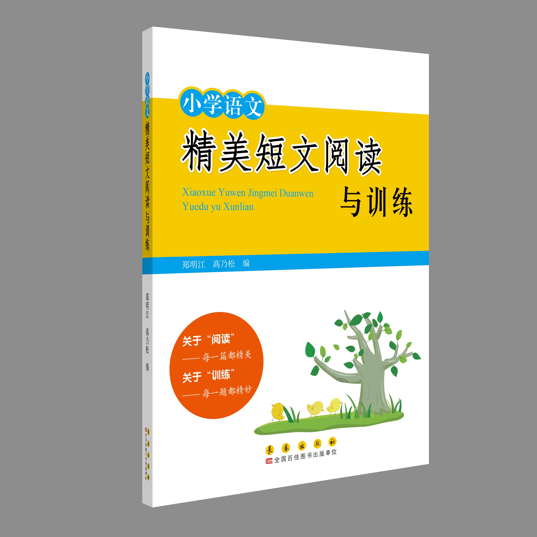 《小学语文精美短文阅读与训练》