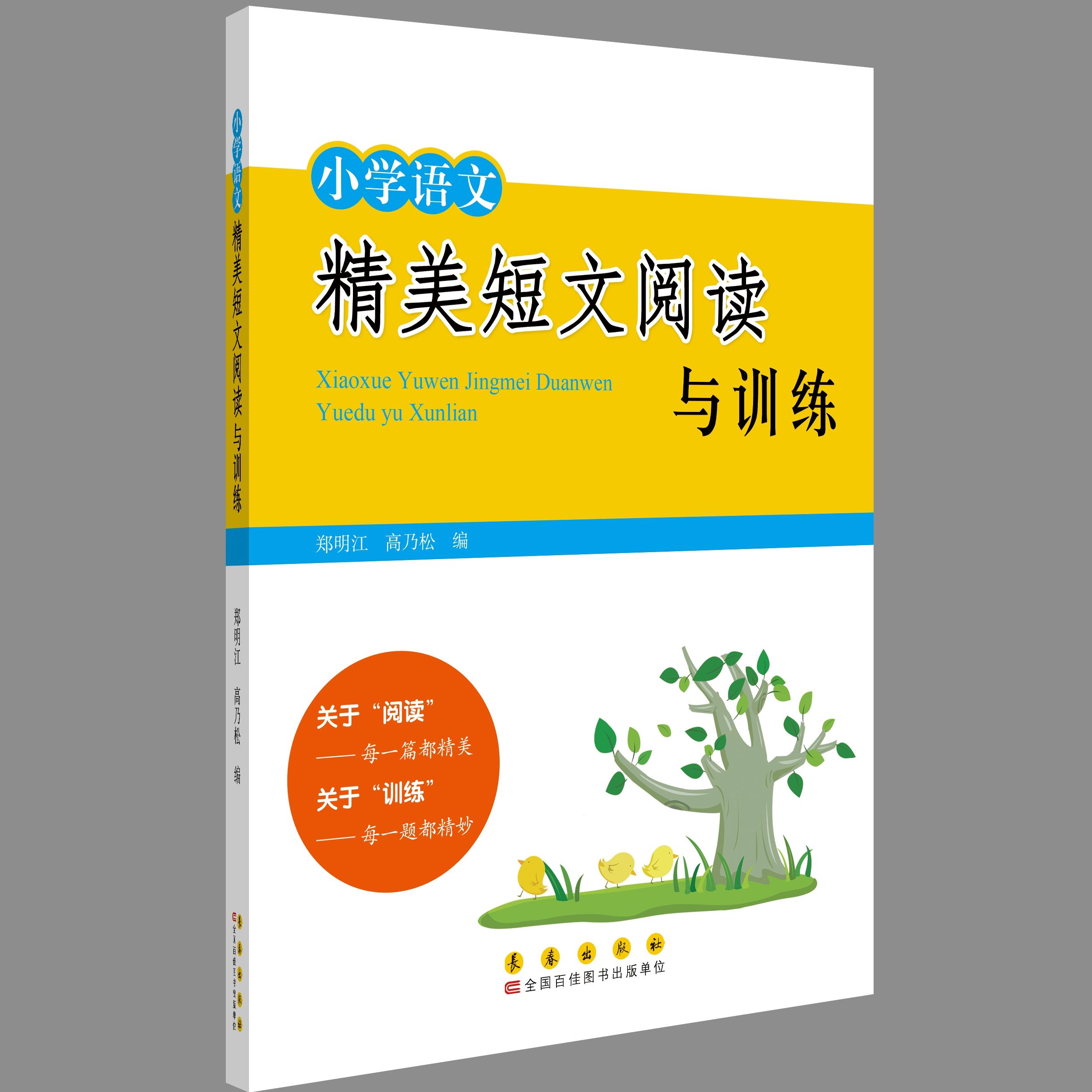 《小学语文精美短文阅读与训练》主编:郑明江、高乃松
